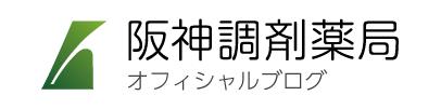 阪神調剤薬局公式ブログ