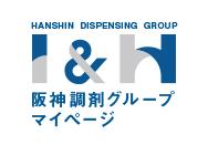 阪神調剤グループマイページ